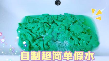 超轻黏土也能做假水?只需要加入清水,没想到结局超惊艳!无硼砂