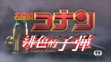【日语中字】名侦探柯南绯色的子弹 原版开场白
