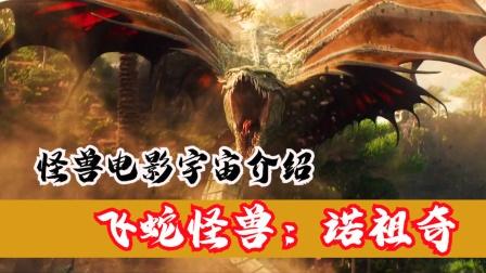 栖息于地心世界的飞蛇怪兽,哥斯拉系列怪兽介绍之诺祖奇