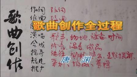 唐渊讲解《党校姓党》歌曲创作全过程:作词、作曲、编曲、演唱、合成、指导、MV、推广……