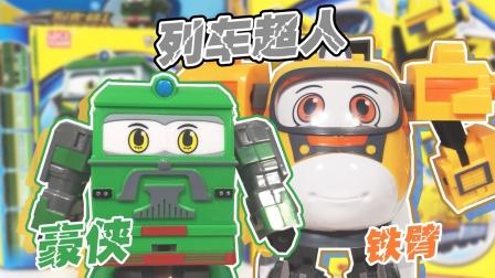 列车超人铁臂豪侠!绿皮火车和动车你选谁?