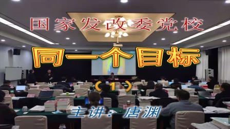 唐渊在国家发改委党校主讲《同一个目标》歌曲谱曲思路,田泽宇词