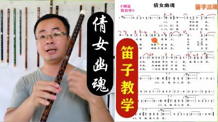 《倩女幽魂》用笛子怎么吹才好听?竹笛技巧详细教学