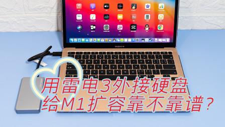 用雷电3外接硬盘给苹果M1电脑扩容靠不靠谱?廉价高性能扩容方案分享