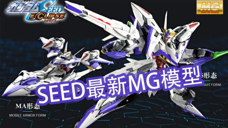 作品未出,模型先行,万代推出全新SEED企划,MG天蚀高达