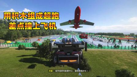 驾驶积木拼装的超级跑车冲上天空!一架飞机迎面而来!