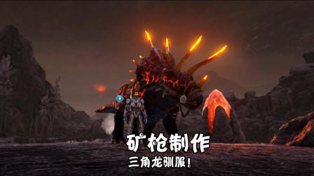 """方舟:创世纪 天铭 42 一种惊人的采集工具""""矿枪""""!驯服三角龙"""