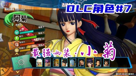 【蓝月解说】海贼无双4 全DLC角色体验7 阿菊(小菊)【最强女装大佬】