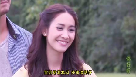 傣好听:朗相婉《我俩的爱》缅甸傣族歌曲,中文音译歌词