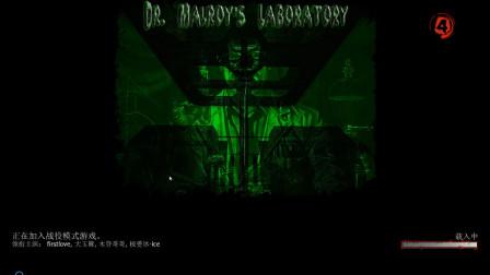 【初恋解说】求生之路2 马尔罗伊博士的实验室
