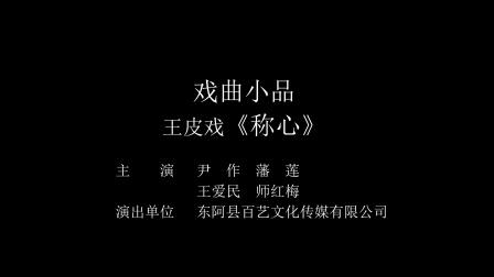 戏曲小品《称心》(东阿文化传媒有限公司)