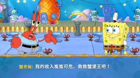 蟹堡王要关门大吉了?海绵宝宝快救救蟹老板!