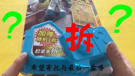 奥特曼玩具,这是最后一盒,能否开出稀有公仔和获奖卡片