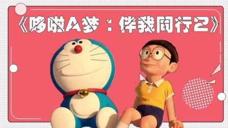《哆啦A梦:伴我同行2》经典之作,陪你提前过六一