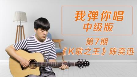【我弹你唱】第7期中级版《K歌之王》陈奕迅 酷音小伟