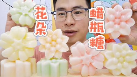 """眼镜哥吃自制""""花朵蜡瓶糖"""",漂亮有创意,能嚼勿吞咽"""
