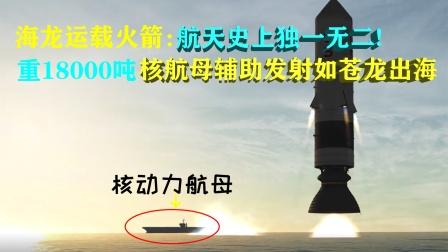 核航母辅助发射的运载火箭!重18000吨