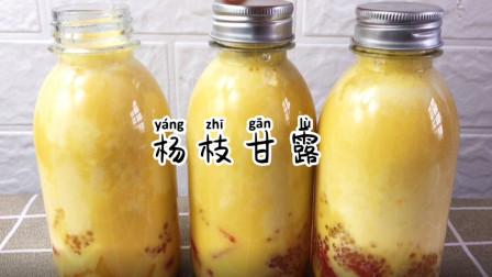 杨枝甘露大概是夏天的恩赐吧 冰凉可口 椰奶芒果味也太好吃了