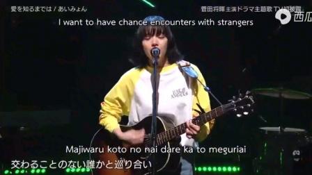 日本热门歌曲排行榜——愛を知るまではあいみょん