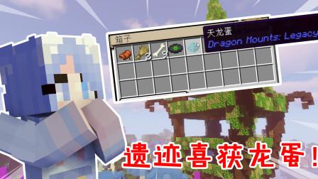 MC多模组生存04:遗迹宝藏真不少,钻石盔甲护体,得到两颗龙蛋!