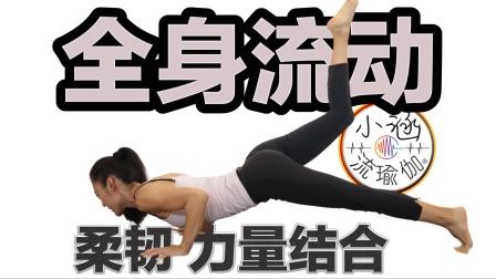 60分钟流瑜伽练习,全身轻柔流畅晨练,力量柔韧结合