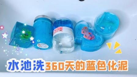 在水池洗365天的蓝色化泥,给老鼠吃?最后会变成什么样?无硼砂