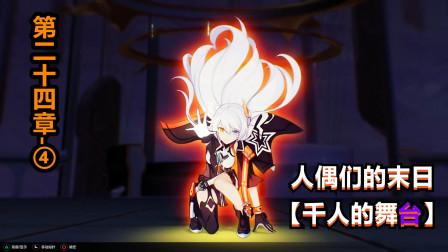 【崩坏三剧情】第二十四章-4:千人的舞台-人偶的末日