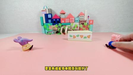 儿童益智玩具:我一个人在家里好无聊啊