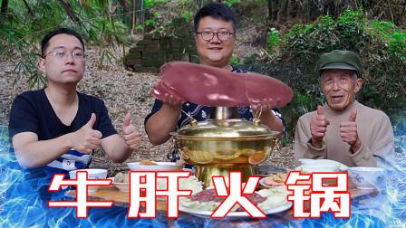 """20买个30多斤的牛肝,阿米做""""牛肝火锅""""配上干碟,鲜嫩爽口"""