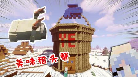 我的世界:以贝爷的方式打开《半衰期》猎头蟹,蟹壳还能建房子!