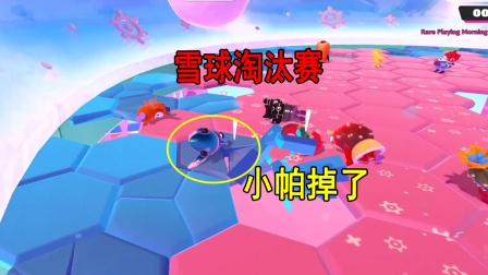 糖豆人13:小帕零失误的雪球淘汰赛,竟意外从碗里掉了出去