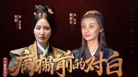 纯享版:张萌 曹赛亚《病榻前的对白》公演