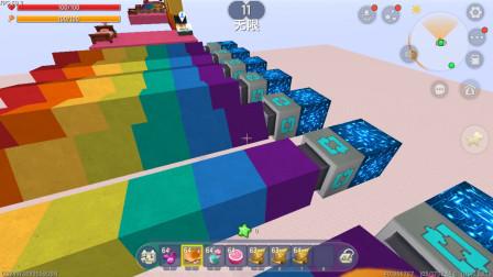 迷你世界 彩虹跑酷 五颜六色的跑酷特别美让你一眼就喜欢