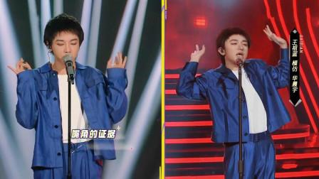 """叫你表演没叫你超越!王祖蓝""""化身""""华晨宇,网友:模仿到了精髓"""