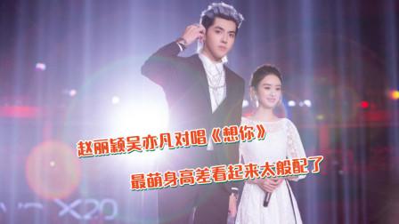 被演戏耽误的歌手,赵丽颖吴亦凡现场演唱《想你》,奶泡音太甜了