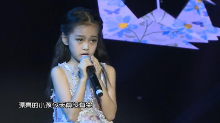 """她才是这首歌的真原唱!9岁女孩开口""""秒杀刘德华"""",感动无数人"""