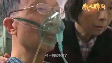 """""""感人瞬间""""微视频林俊德"""