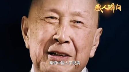 """""""感人瞬间""""微视频钱学森"""