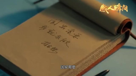 """""""感人瞬间""""微视频孙家栋"""