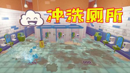 云朵模拟器!我来到一间脏兮兮的厕所,有人委托我把厕所冲刷干净