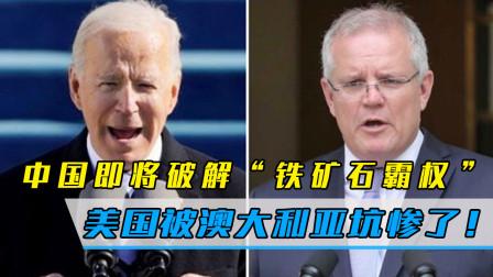 """美国被澳大利亚坑惨了!""""钢铁荒""""困扰美德等国,中钢协出了个妙招"""
