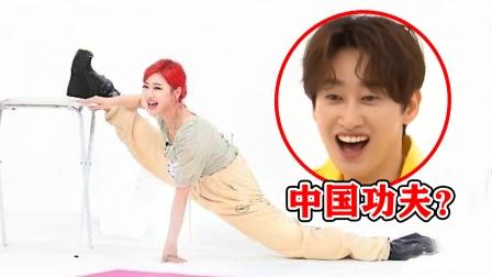 中国女孩在韩有多难!劈叉震惊韩国主持人,网友:看着就疼!