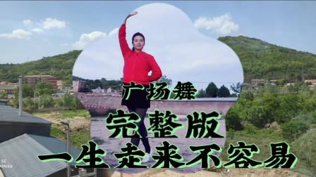 广场舞《一生走来不容易》完整版演示,简单易学