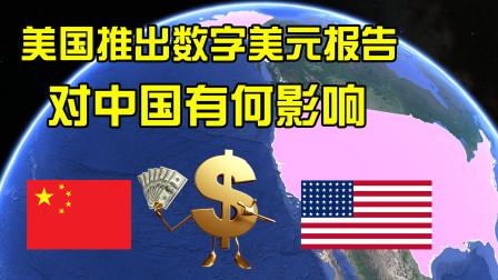 4520亿美债被抛售,美国紧急推出数字美元报告,对中国有何影响?