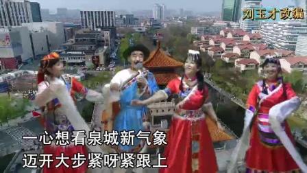 逛泉城,刘玉才尚绪艾抠像。