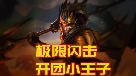 英雄联盟柴哥-极限闪击皇子毁天灭地
