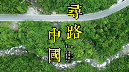 寻路中国第1集 | 房车自驾318雅安泸定段,重走二郎山老国道