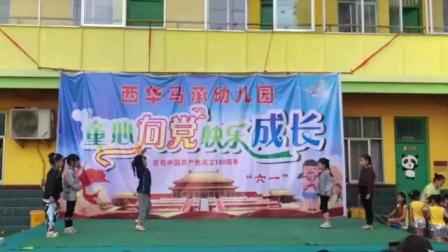 西华马承幼儿园2021年庆六一学前班朝阳沟选段
