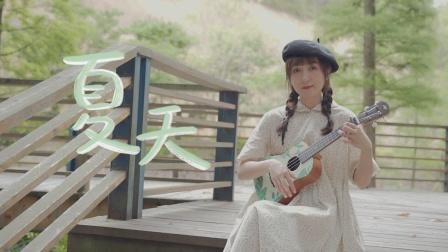"""""""整个夏天想和你环游世界~""""〈夏天〉李玖哲 尤克里里弹唱翻唱 白熊音乐ukulele乌克丽丽"""