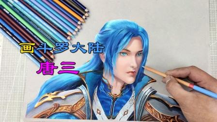 彩铅卡通人物手绘,画斗罗大陆的唐三!
